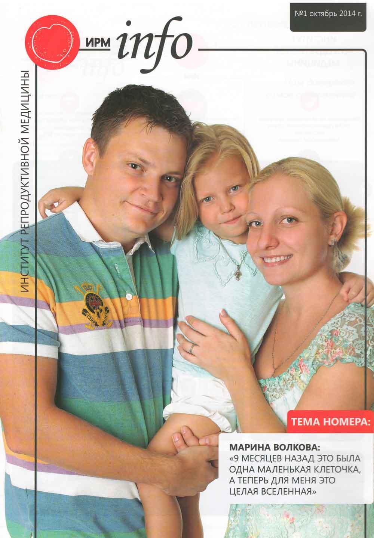 Выпуск первого номера газеты «ИРМ info» фото