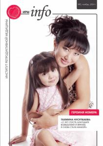 Газета ИРМ выпуск №2 фото