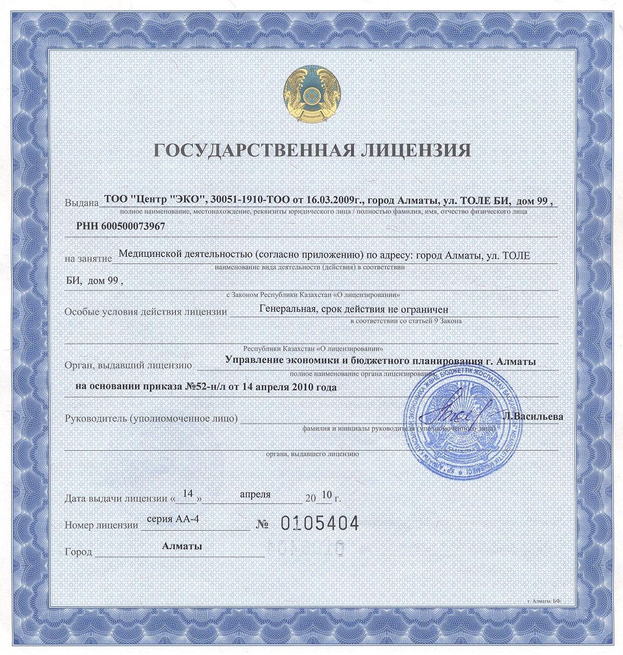 Лицензии, сертификаты фото