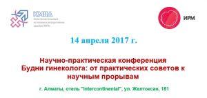Научно-практическая конференция «Будни гинеколога: от практических советов к научным прорывам» фото