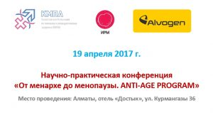 Научно-практическая конференция «От менархе до менопаузы. ANTI-AGE PROGRAM» фото