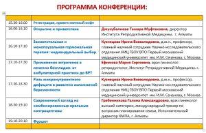Научно-практическая конференция «От менархе до менопаузы. ANTI-AGE PROGRAM» фото 2