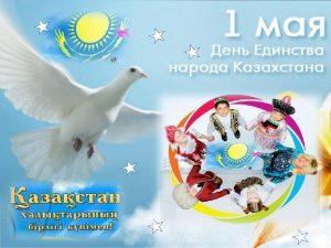 День единства народа Казахстана фото