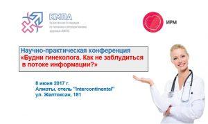 Научно-практическая конференция «Будни гинеколога. Как не заблудиться в потоке информации?» фото