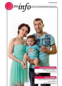 Июльский номер газеты «ИРМ info» фото