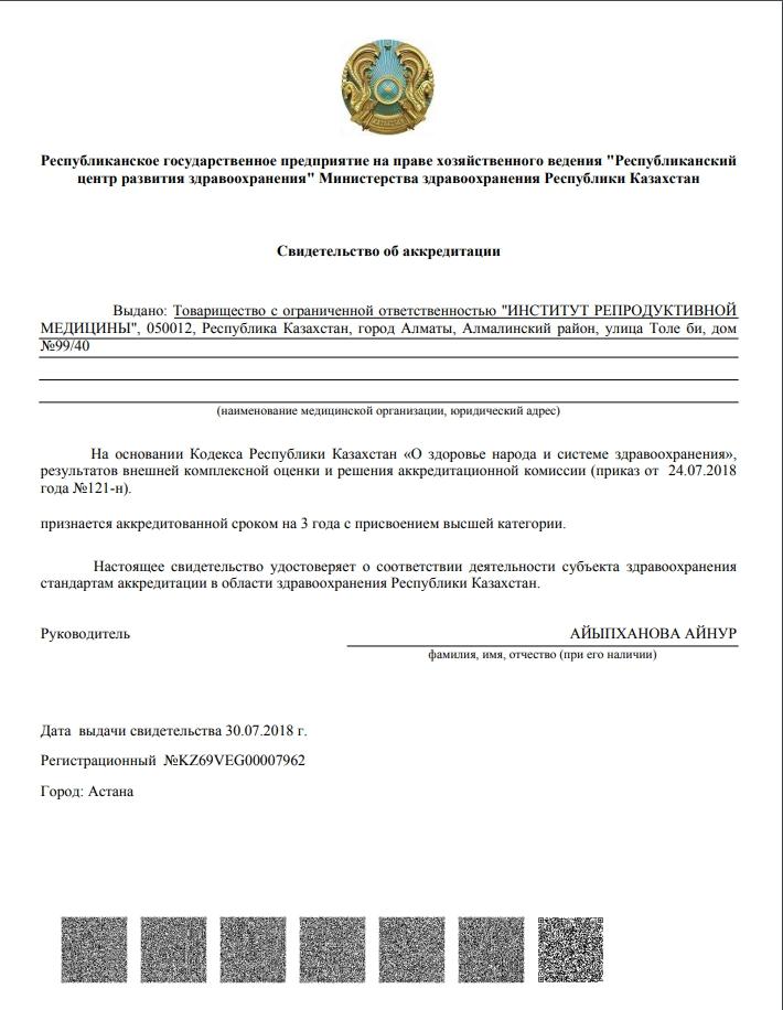 Аккредитация в ИРМ фото 2