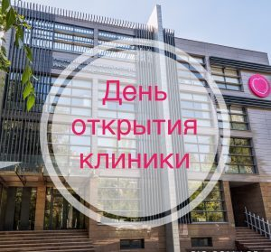 В честь открытия клиники Институт репродуктивной медицины проводит АКЦИЮ!!! фото 11