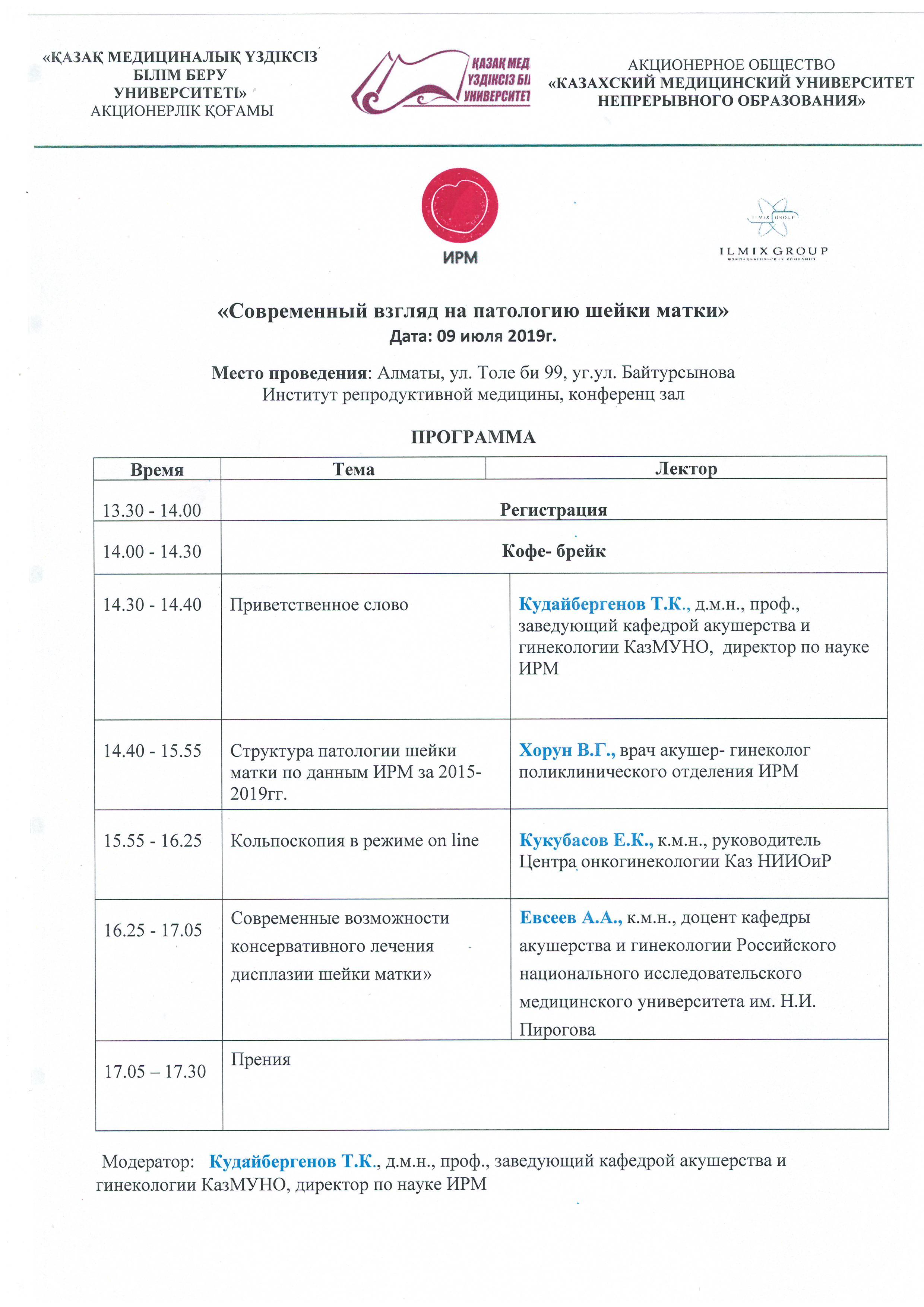9 июля конференция «Современный взгляд на патологию шейки матки» фото
