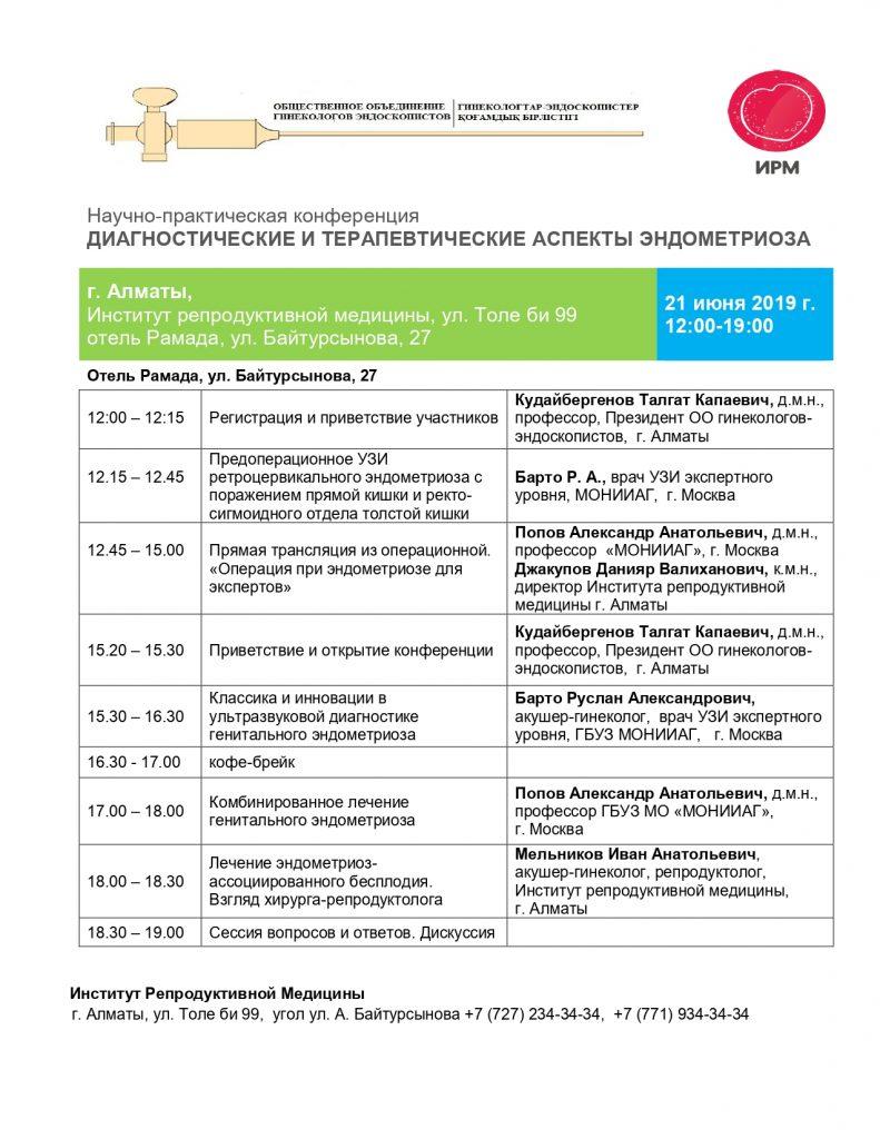 21 июня научно- практическая конференция «Диагностические и терапевтические аспекты эндометриоза» фото