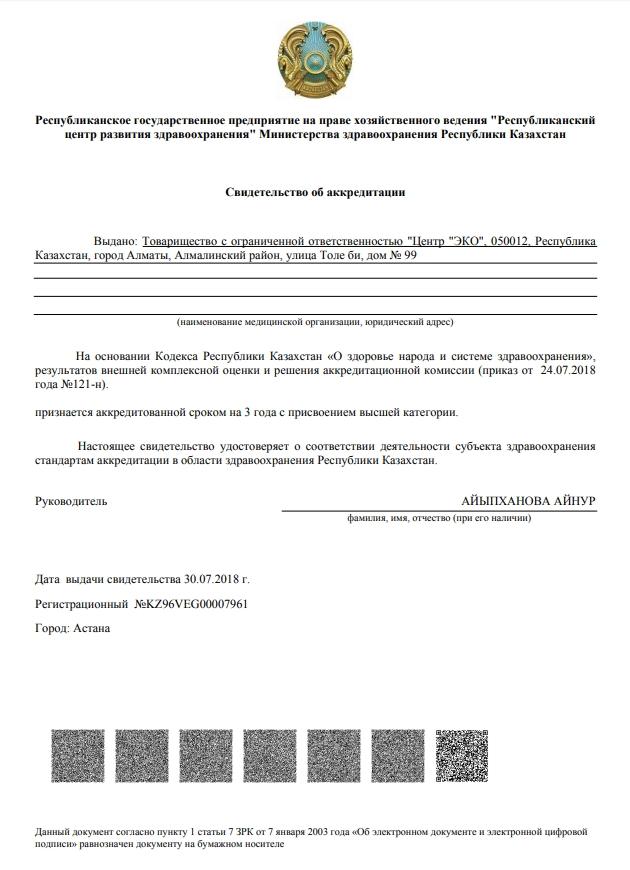 Аккредитация в ИРМ фото