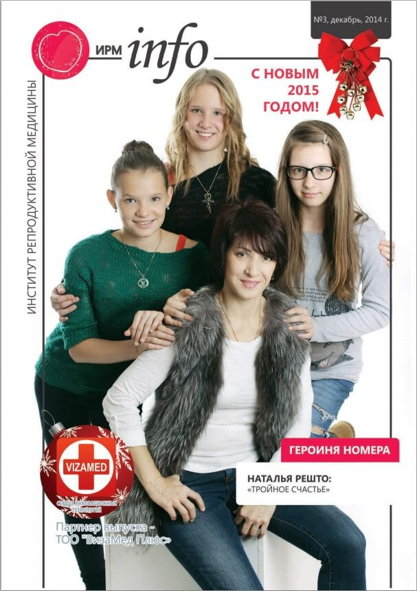 Журнал ИРМ Инфо - Декабрь 2014