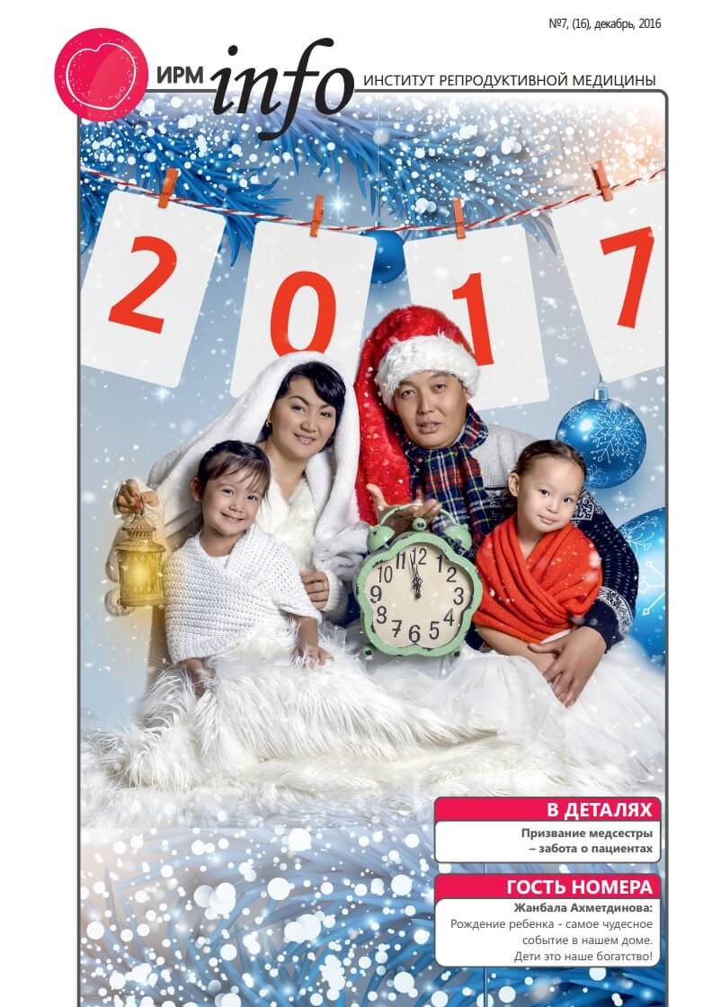 Журнал ИРМ Инфо - Декабрь 2016