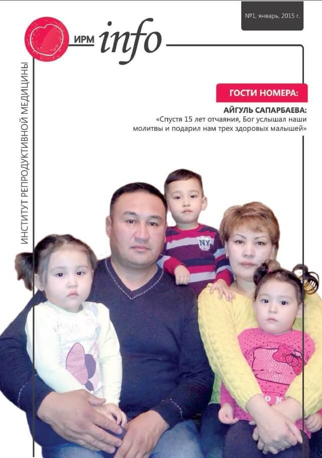 Журнал ИРМ Инфо - Январь 2015
