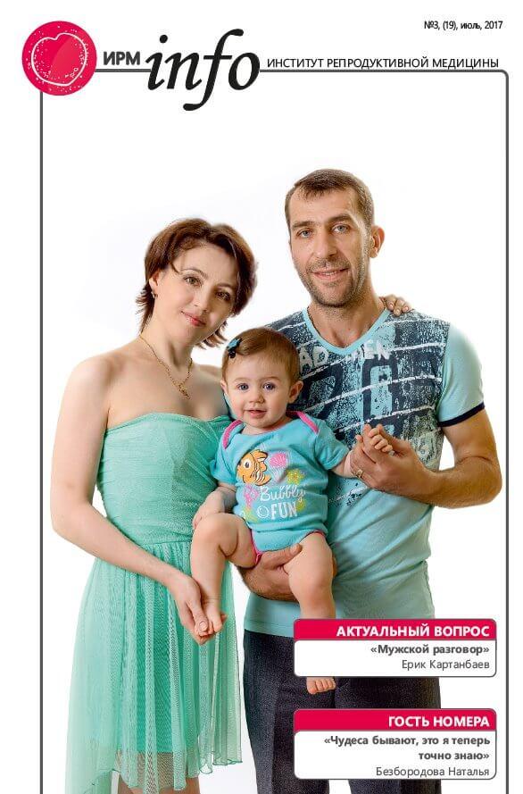 Журнал ИРМ Инфо - Июль 2017