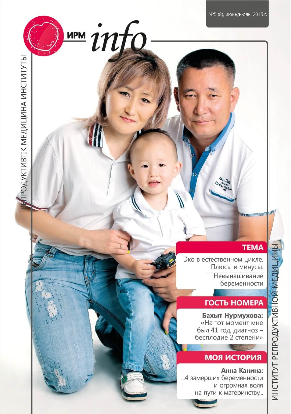 Журнал ИРМ Инфо - Июнь 2015