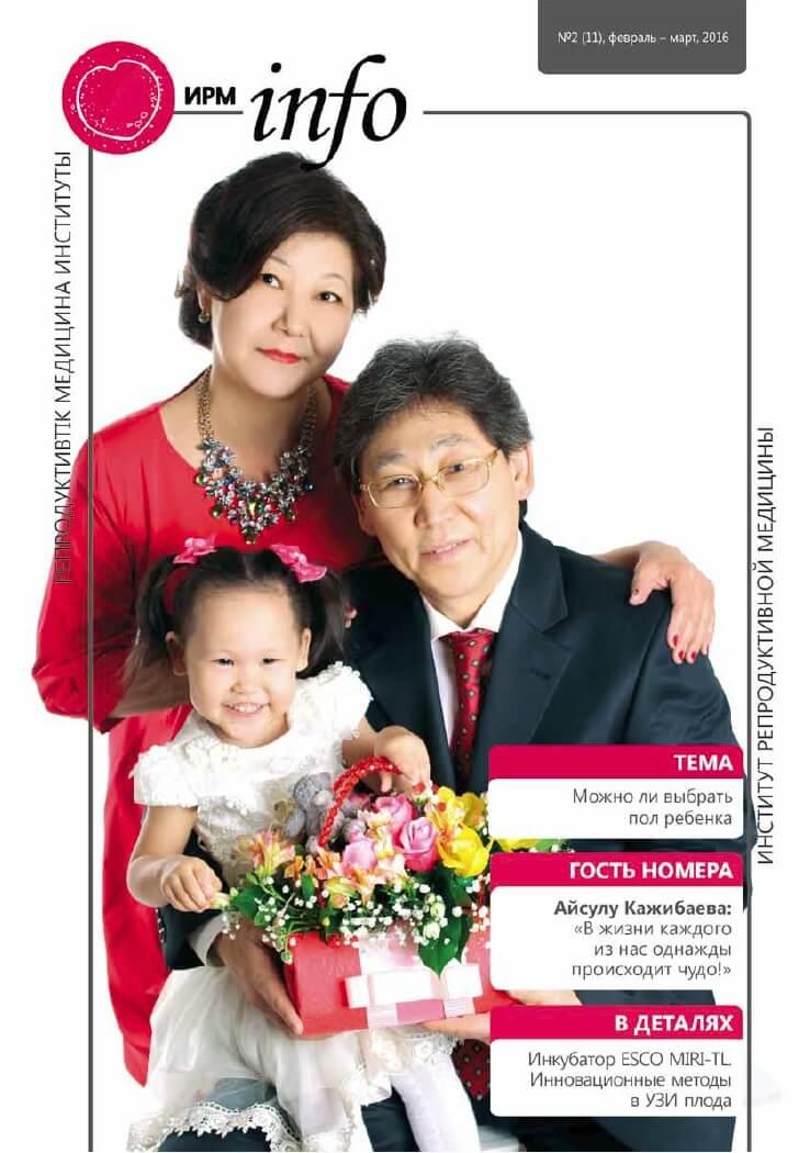 Журнал ИРМ Инфо - Март 2016