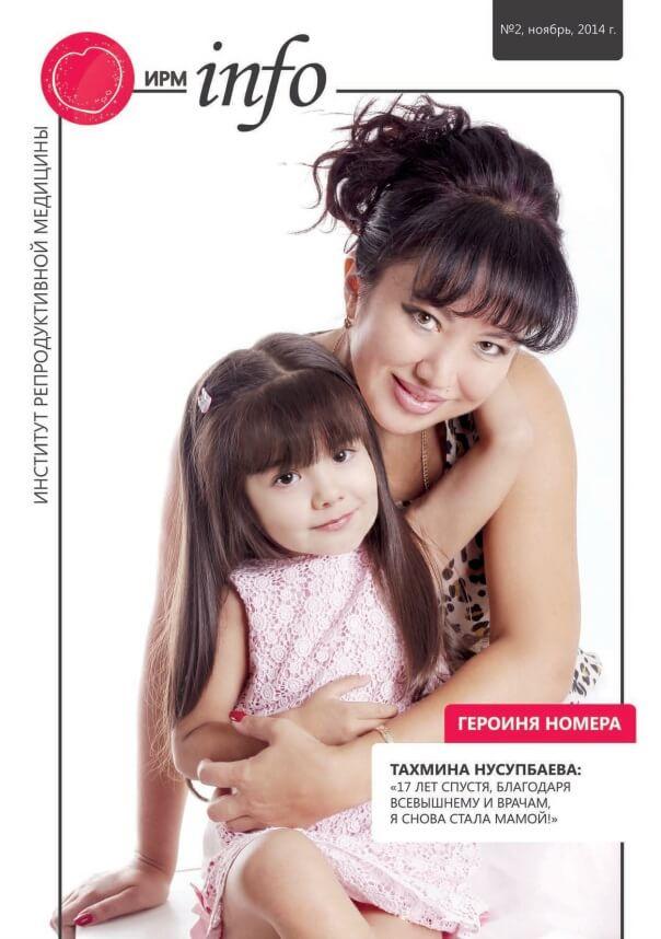 Журнал ИРМ Инфо - Ноябрь 2014