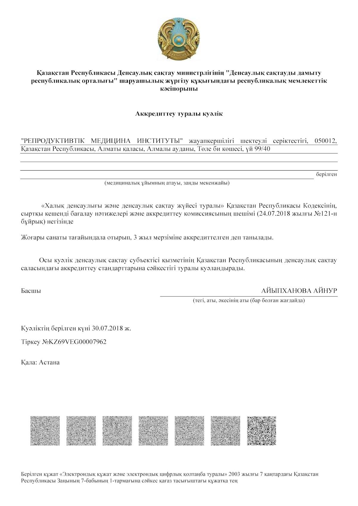 Лицензии, сертификаты фото 2