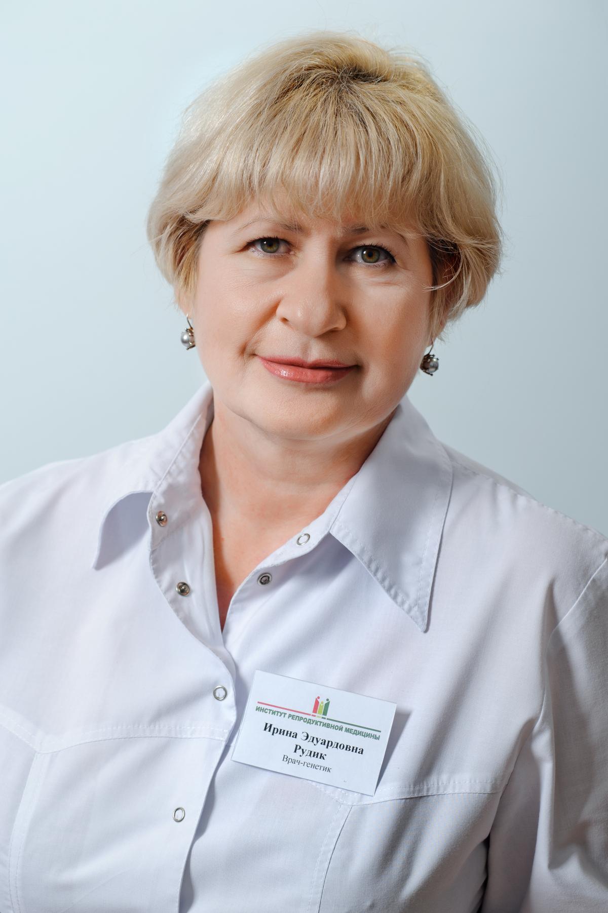 Рудик Ирина Эдуардовна фото