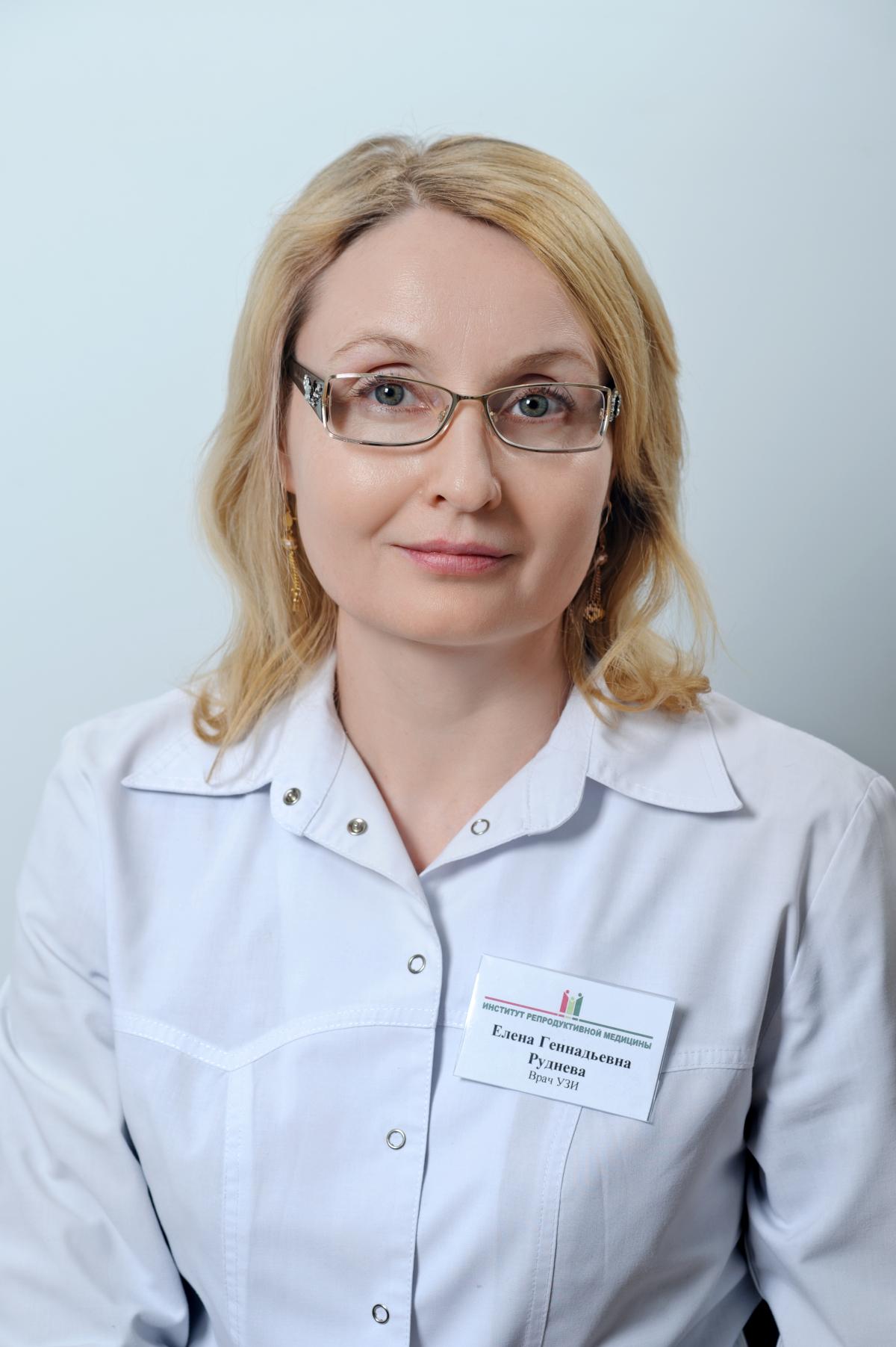 Руднева Елена Геннадьевна фото